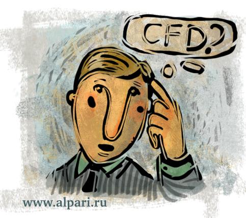 CFD - контракт на разницу цен.