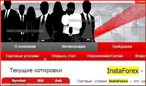Как открыть счет в Дилинговом центре InstaForex и начать торговлю.