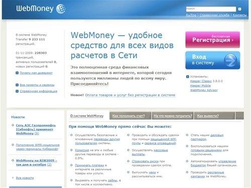 Как зарегистрироваться в электронной системе платежей WebMoney и активировать свой кошелек?