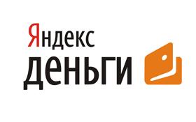 Платежная система Яндекс Деньги. Как пользоваться системой Яндекс деньги?
