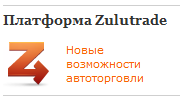 Торговая платформа ZuluTrade ! Автоматическая торговля, сигналы от профессионалов!