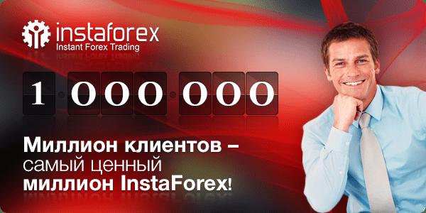 klientov-million-instaforex