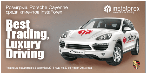 Конкурс Best Trading, Luxury Driving