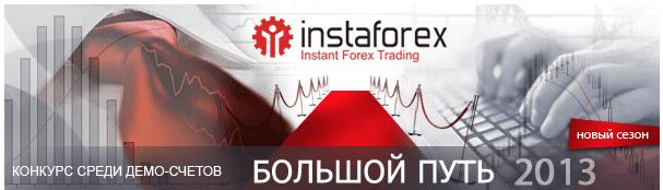 Большой Путь ИнстаФорекс 2013