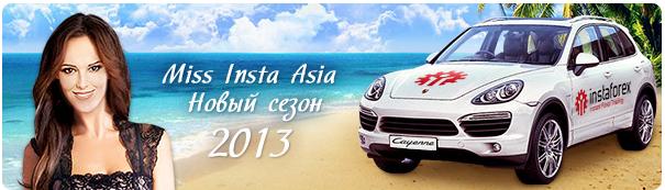 Конкурс красоты Miss Insta Asia 2013