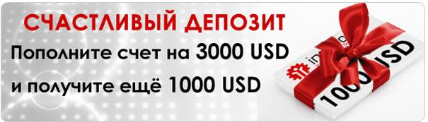 Счастливый депозит. 1000$ в Подарок!