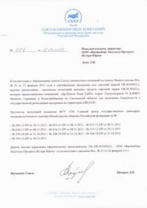"""Компания ООО """"Фройденберг Хаусхолд Продактс Истерн Юроп"""" не предоставила протоколы испытаний на продукцию DR.SCHNELL"""