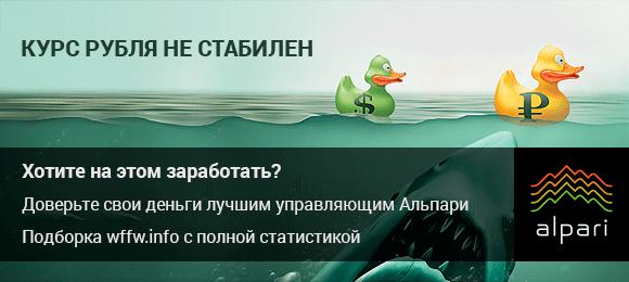 заработок на рубле