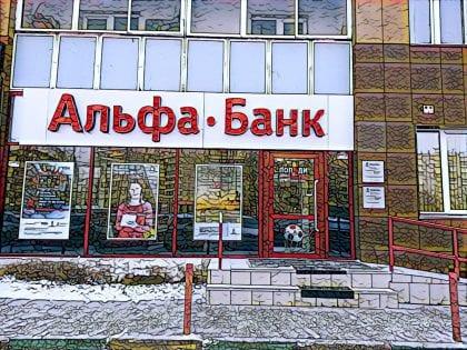 альфа-банк красноярск