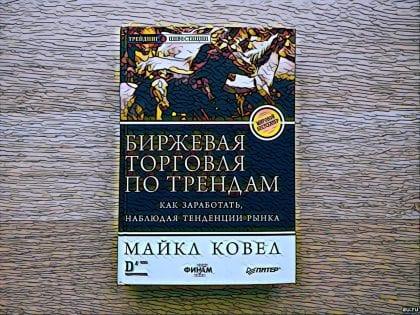 книга биржевая торговля