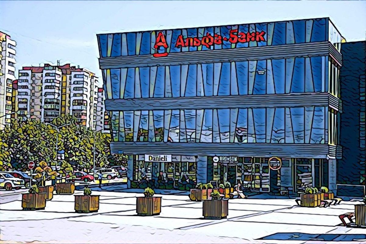 альфа-форекс офисы банка