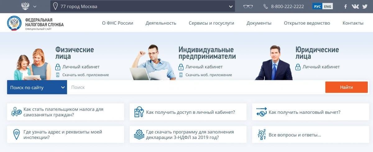 налоги форекс в россии