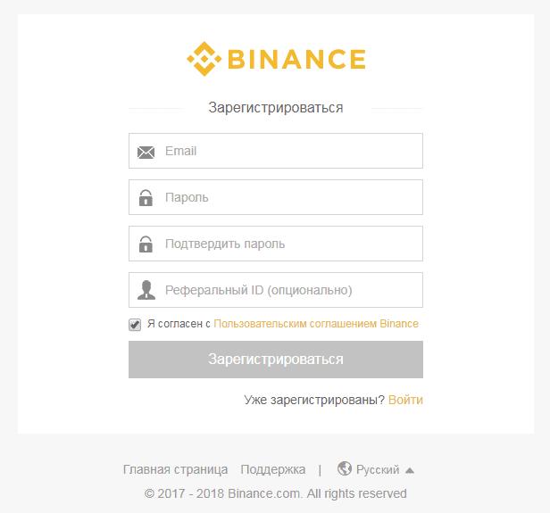 регистрация binance