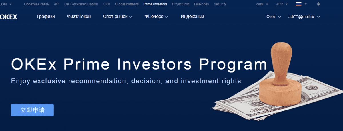 партнерская программа биржи Okex