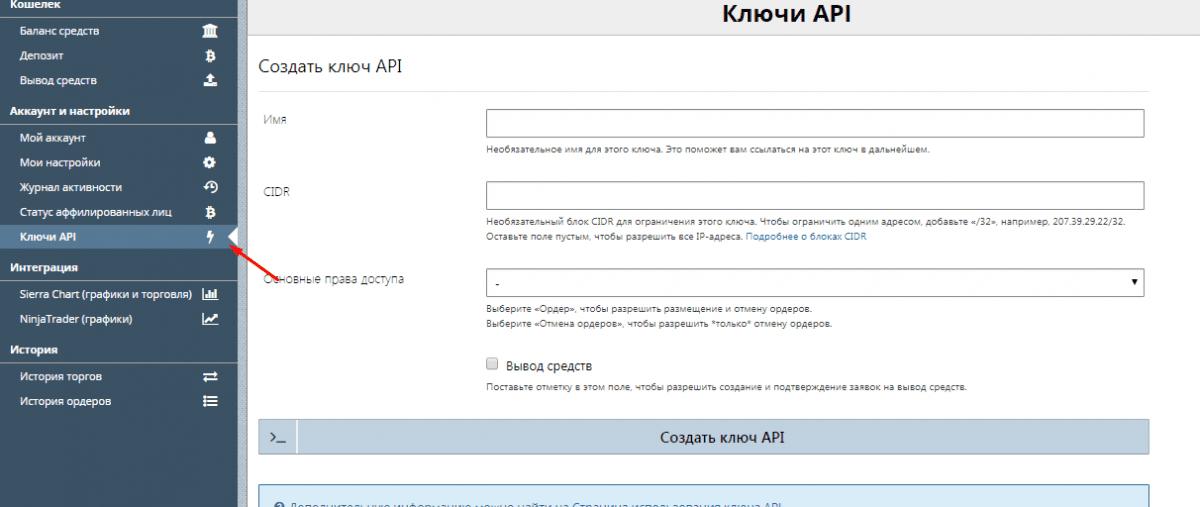 API от биржи Bitmex