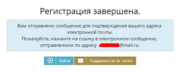 Прохождение регистрации на бирже Bitmex - инструкция
