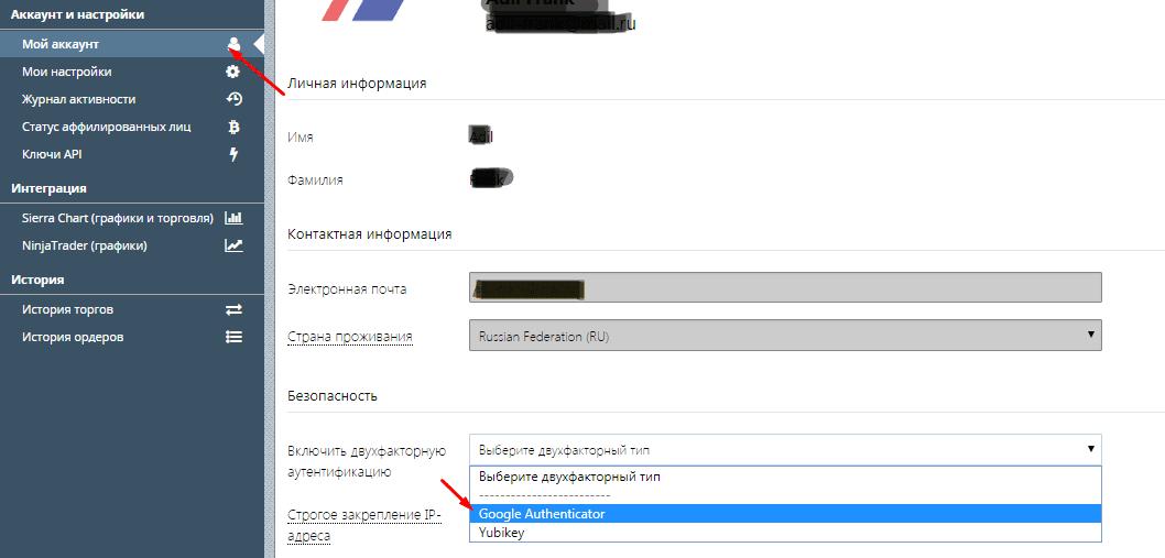 верификация на bitmex