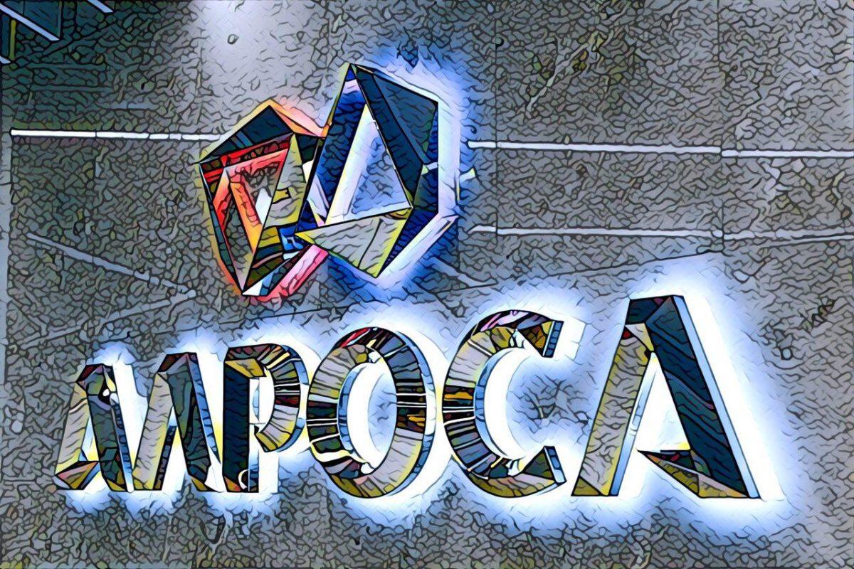 Алмазы России — Саха» или «Алроса» - это российская группа предприятий, занимающихся добычей алмазов, лидирует по объемам добычи «царя» кристаллов в мире