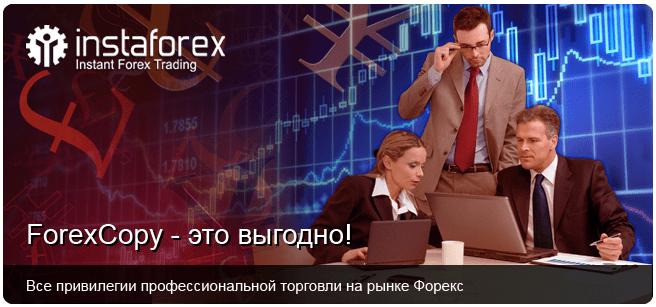 Система ForexCopy от InstaForex