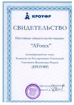 Регулирование компании AForex.