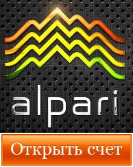 Дц альпари