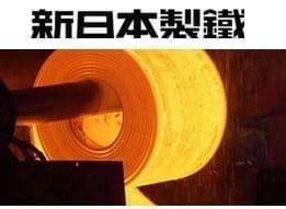 Акции Nippon Steel. Купить акции Nippon Steel. Где купить акции Nippon Steel?