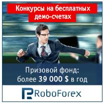Конкурс трейдеров форекс (forex) от RoboForex.